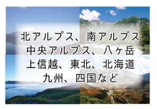 地方の山々