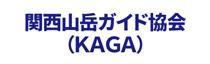 関西山岳ガイド協会