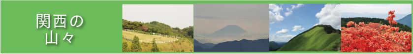 関西の山々